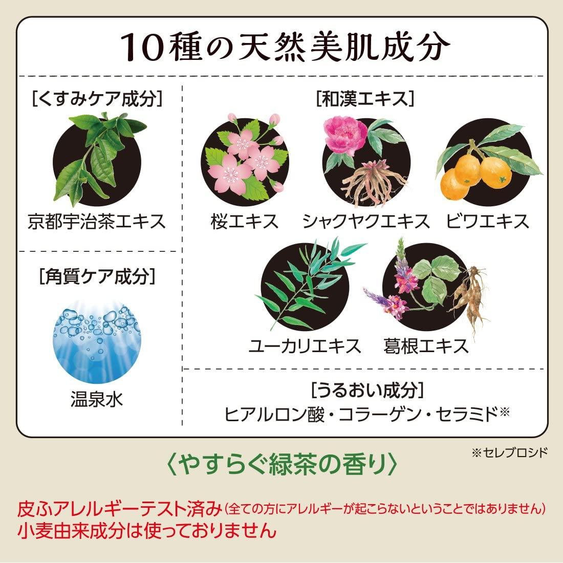 自然ごこち(シゼンゴコチ) 茶 洗顔石けんの商品画像8