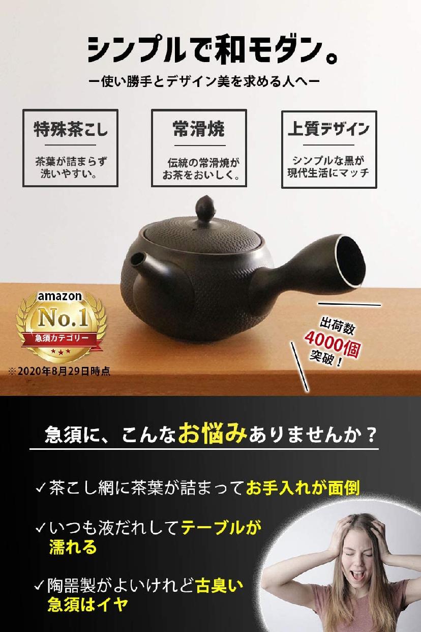 喫茶去 味がまろやかになる 常滑焼 黒泥急須  黒の商品画像5