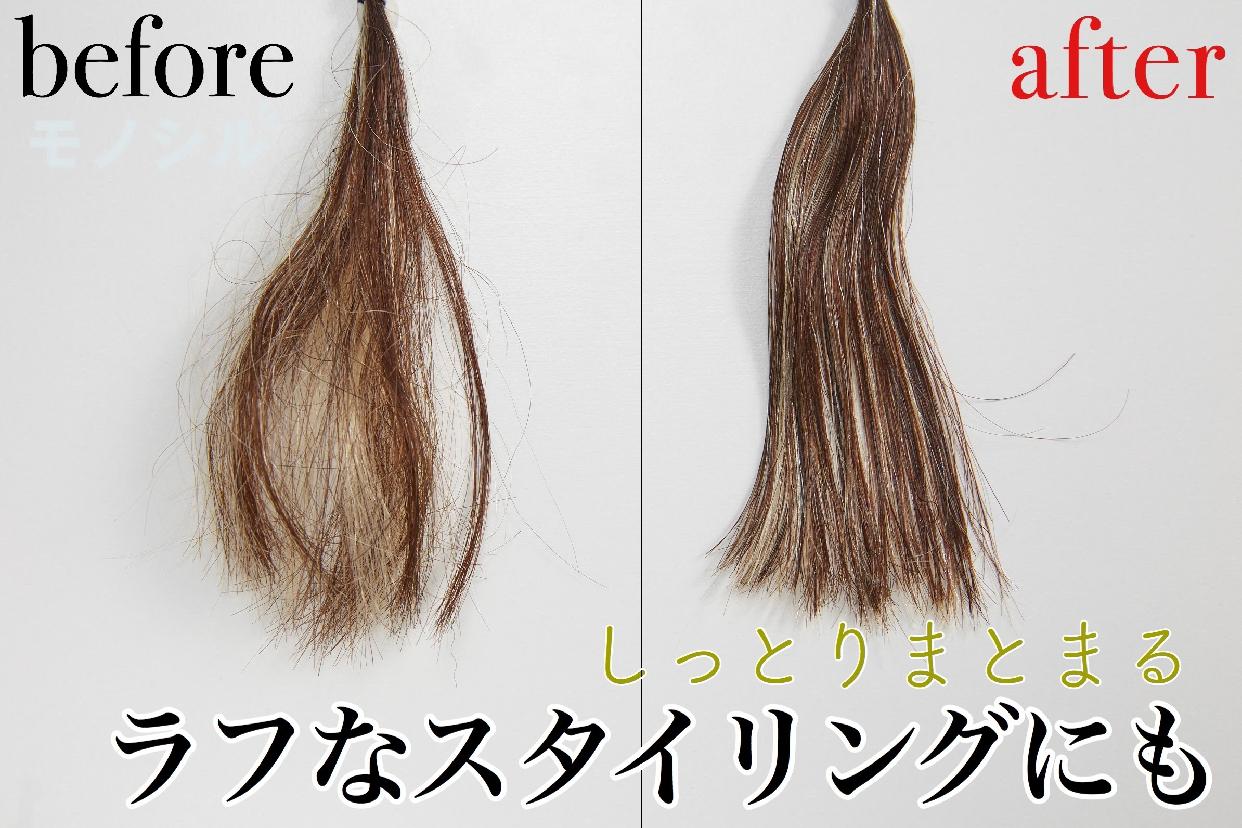 AUSLESE(アウスレーゼ) ヘアクリームNの商品画像5 使用して効果を比較した毛髪