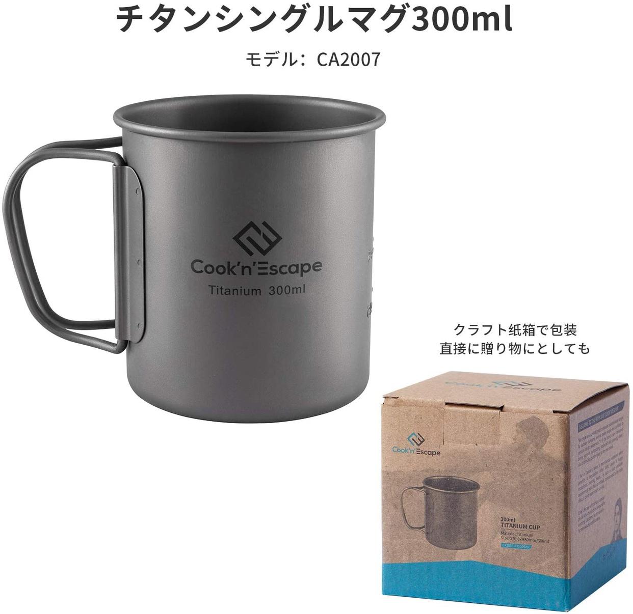 COOK'N'ESCAPE(コックンエスケープ) アウトドア用マグカップの商品画像7