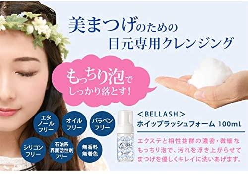 BELLASH(ベルラッシュ) ホイップラッシュフォームの商品画像2