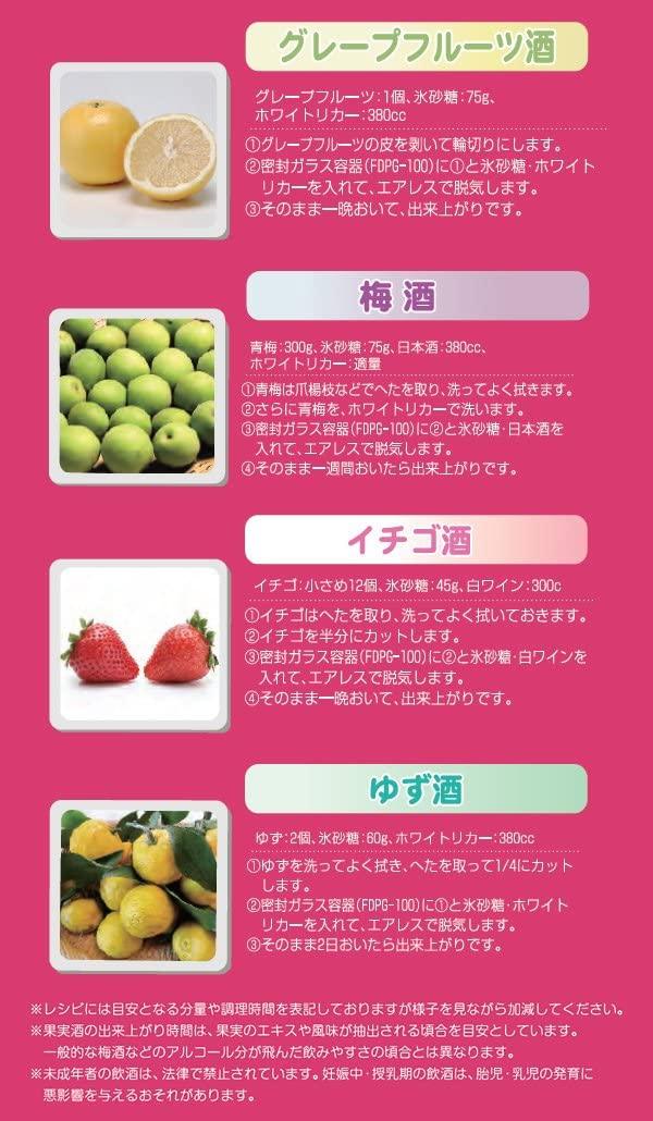 山善(YAMAZEN) フードパック「エアレス・果実酒作りセット」FDPS-G100Aの商品画像4
