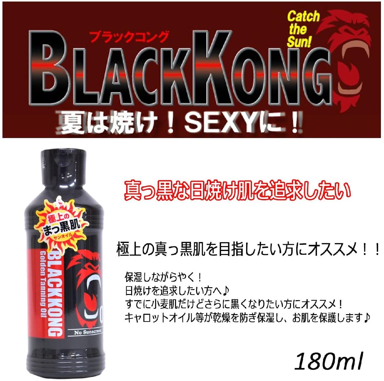 BLACK KONG(ブラックコング)ゴールデン タンニングオイルの商品画像3