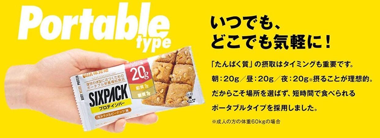 UHA味覚糖 SIXPACK プロテインバーの商品画像5