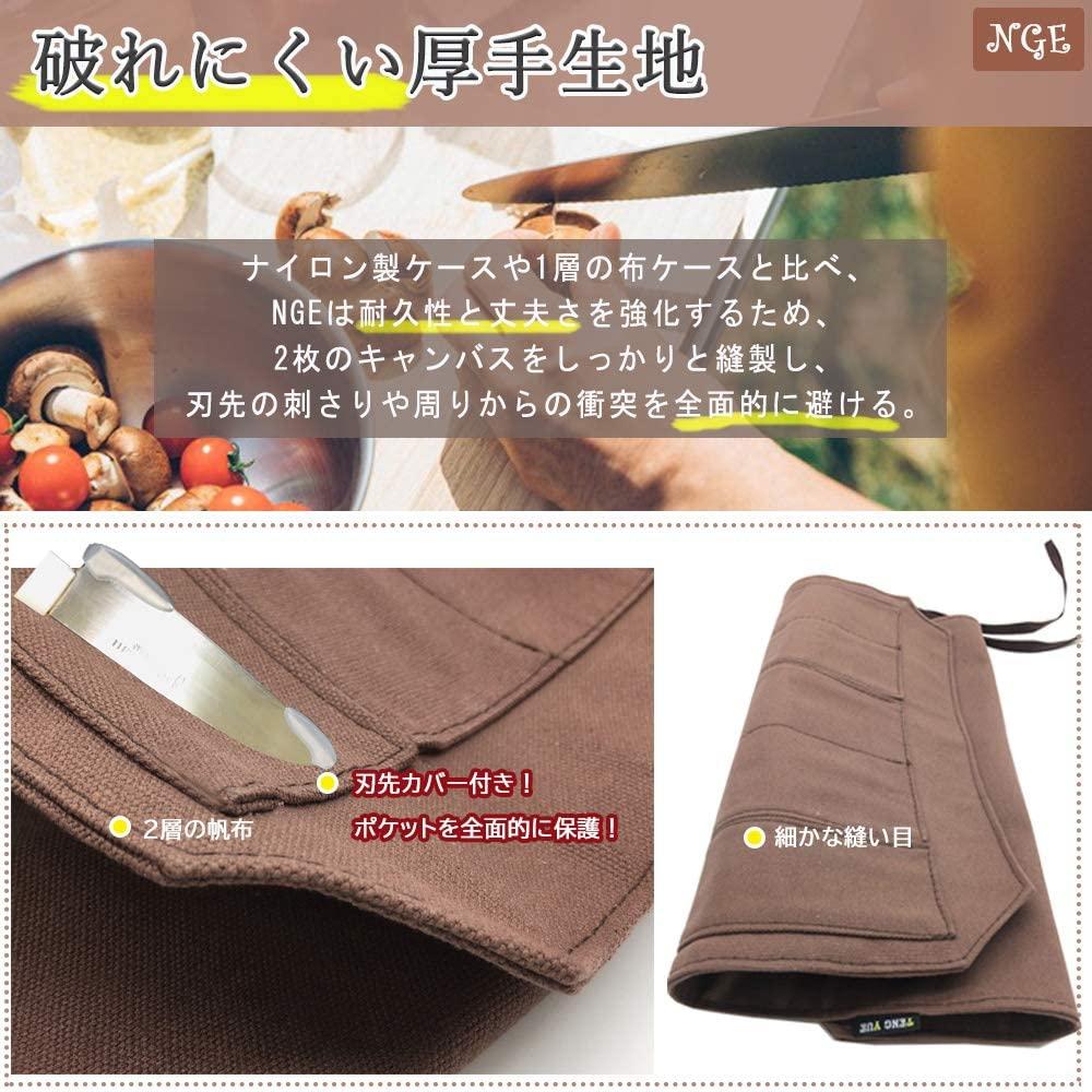 NGE(エヌジーイー) 包丁ケース 帆布製 ブラウンの商品画像4