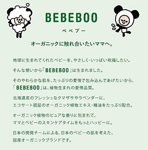 BEBEBOO(ベベブー) ボディ&ヘアウォッシュの商品画像2