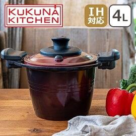 KUKUNA KITCHEN(ククナキッチン) 低圧多機能鍋20cm【4.0L】KKN-LV20Hの商品画像2