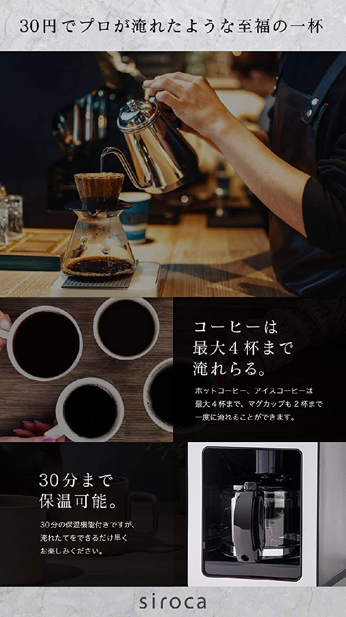 siroca(シロカ)全自動コーヒーメーカー カフェばこ SC-A351の商品画像6