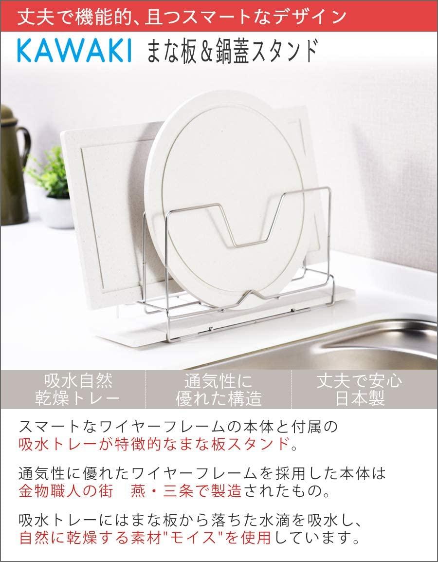be worth style(ビーワーススタイル) KAWAKI まな板スタンドの商品画像3
