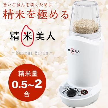 SANTEC(サンテク)精米美人(SMH-S200W)ホワイトの商品画像2