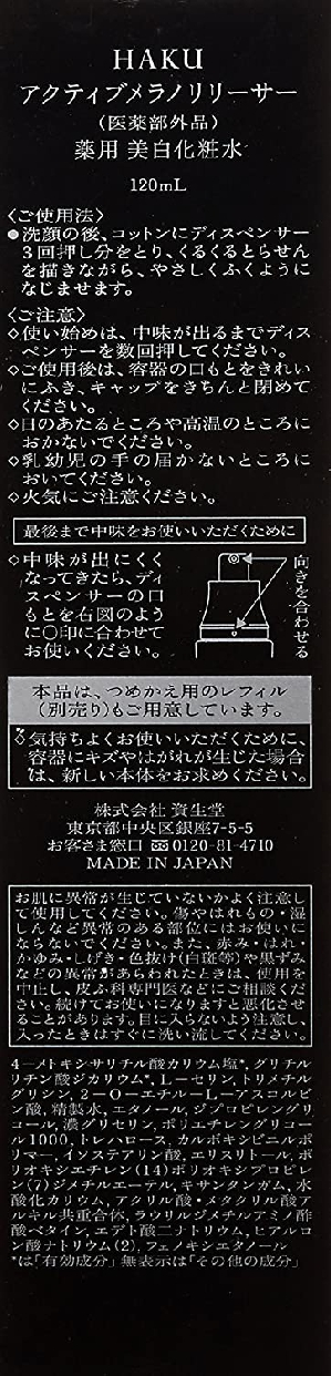 HAKU(ハク) アクティブメラノリリーサー 美白化粧水の商品画像8