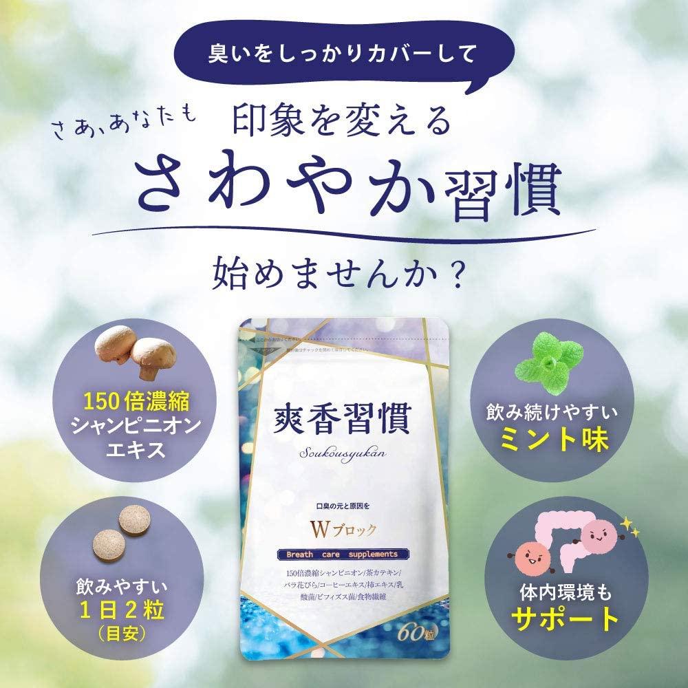 Et Complex 爽香習慣の商品画像5