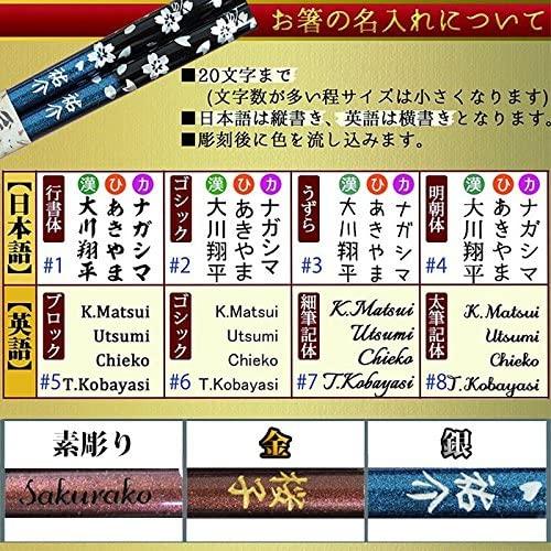 ノースマート 名入れ 夫婦箸 銀桜花 青/赤/緑/金/紫の商品画像4