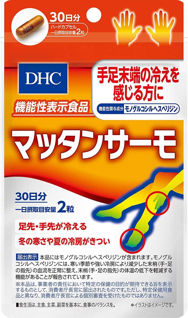 DHC(ディーエイチシー) マッタンサーモ