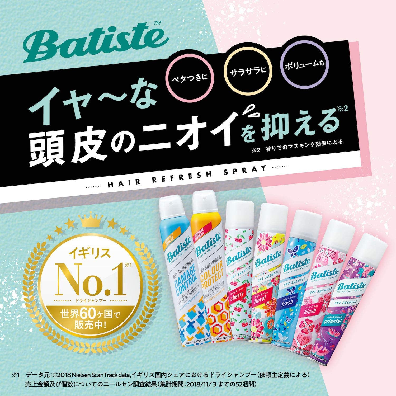 BATISTE(バティスト) ヘアリフレッシュスプレーの商品画像4