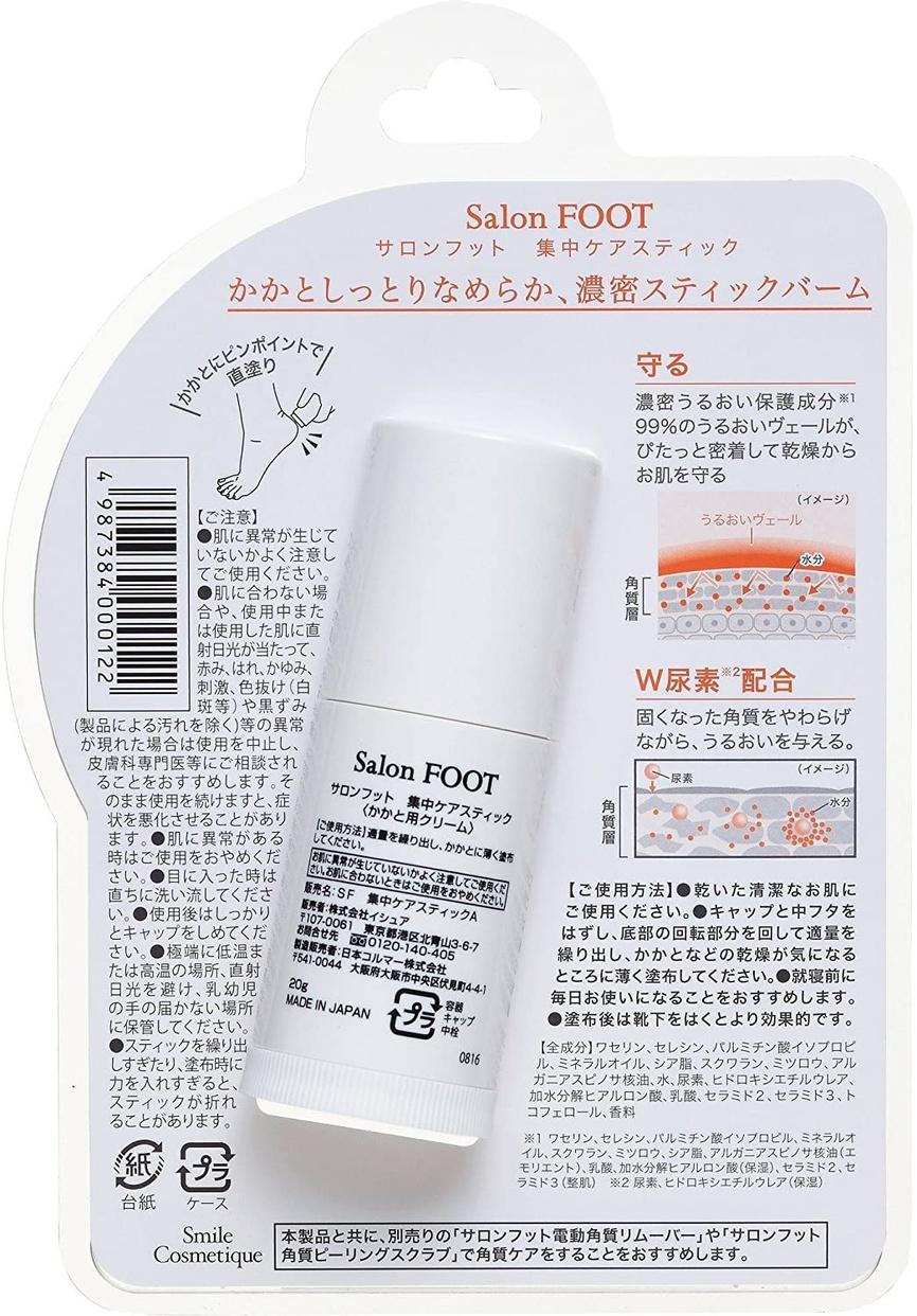 Salon FOOT(サロンフット) 集中ケアスティックの商品画像2