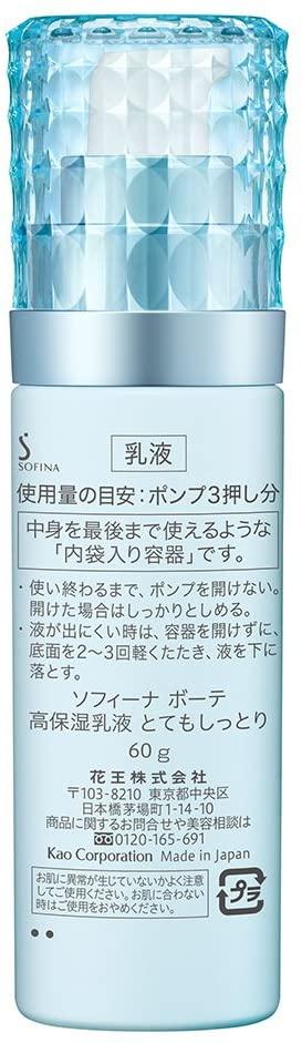 SOFINA beauté(ソフィーナ ボーテ)高保湿乳液 とてもしっとりの商品画像7