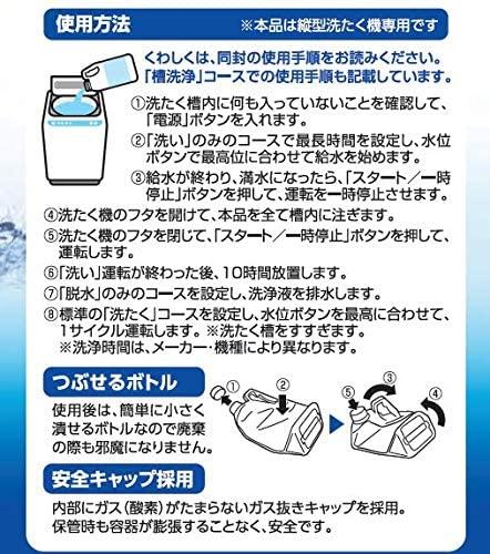 NIITAKA(ニイタカ)洗たく槽カビクリーナー 塩素系の商品画像4