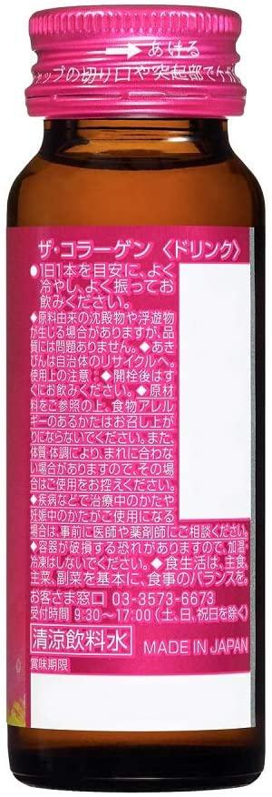 資生堂(SHISEIDO) ザ・コラーゲン ドリンクWの商品画像3
