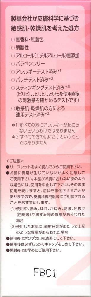 MINON(ミノン)アミノモイスト モイストチャージ ミルクの商品画像10