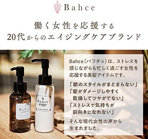 Bahce(バフチェ) ラステ オイルの商品画像2