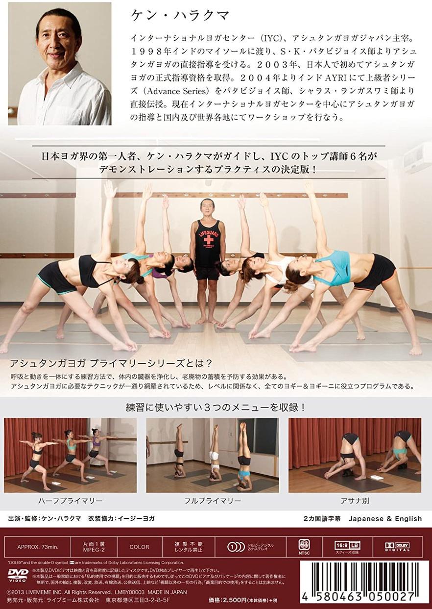 ライブミーム ケン・ハラクマのアシュタンガヨガ プライマリーシリーズの商品画像2