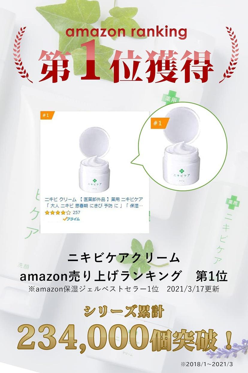 薬用 ニキビケア 洗顔の商品画像3