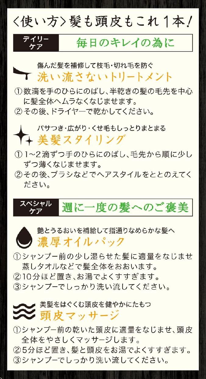 ゆず油 ヘアオイルの商品画像6