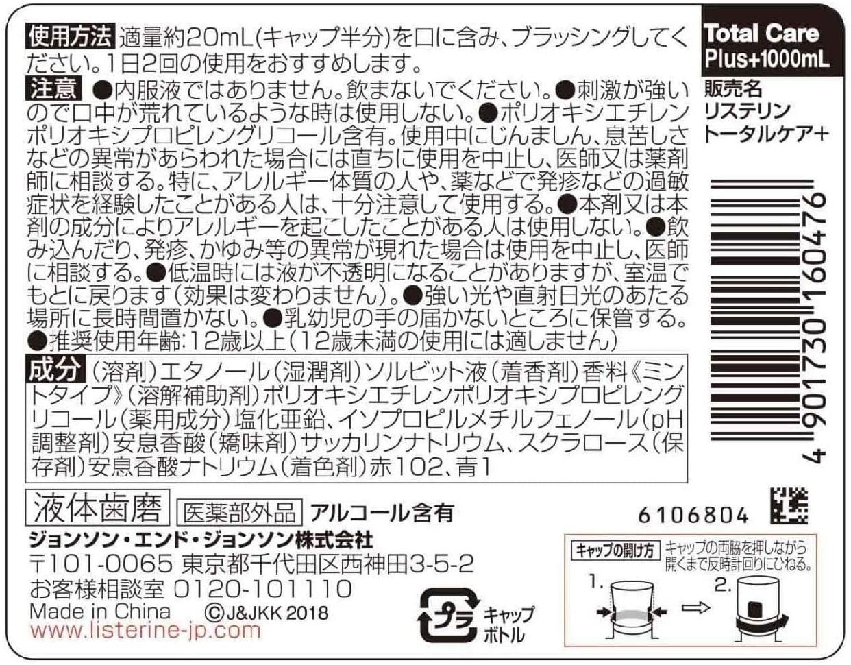 LISTERINE(リステリン) トータルケア プラスの商品画像8