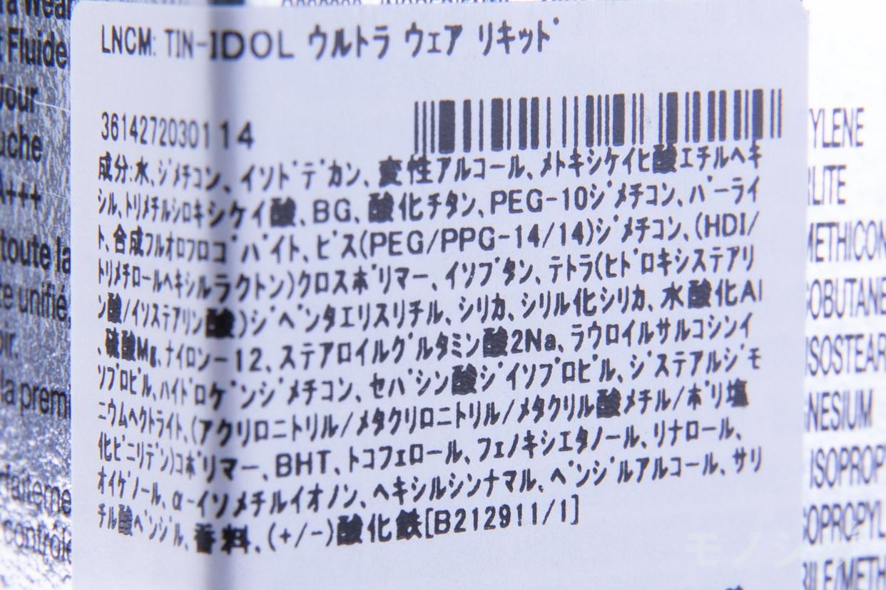 LANCOME(ランコム) タンイドル ウルトラ ウェア リキッドの商品パッケージの成分表