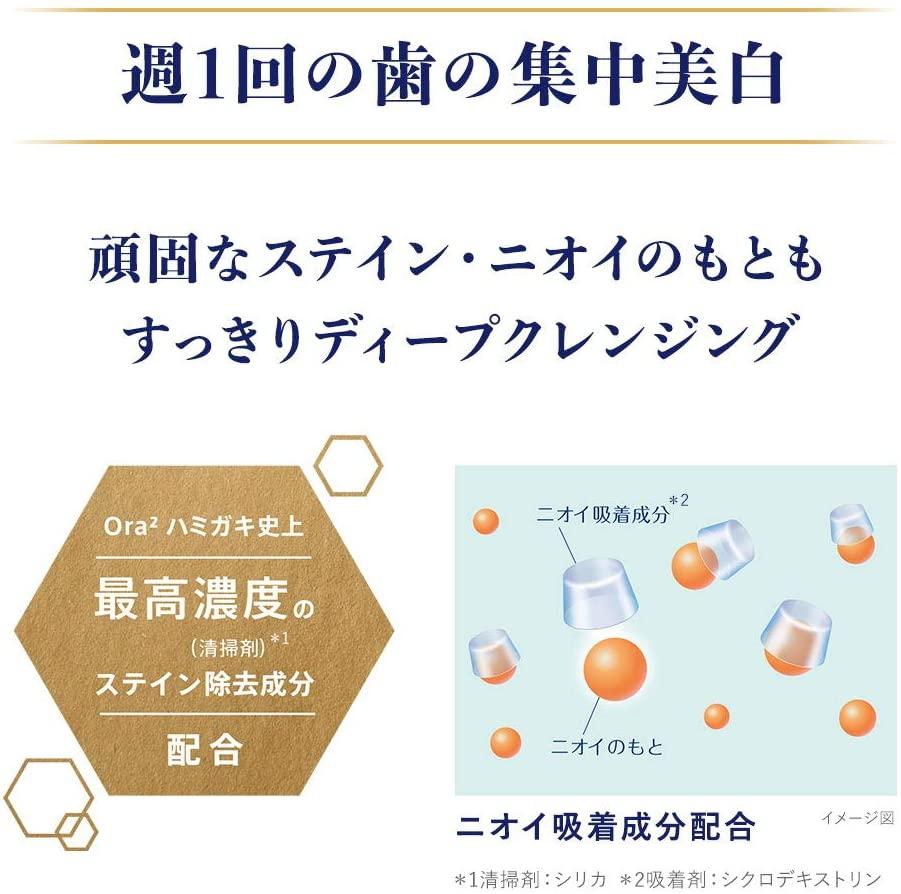 Ora2(オーラツー) プレミアム クレンジングペーストの商品画像7
