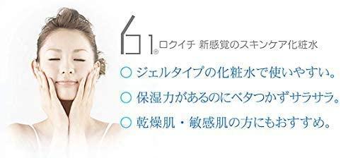 61(ロクイチ) 化粧水の商品画像6