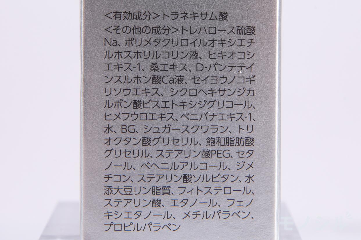 TRANSINO(トランシーノ)薬用ホワイトニングエッセンスEXIIの商品画像4