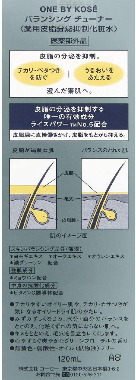 ONE BY KOSE バランシング チューナーの商品画像8