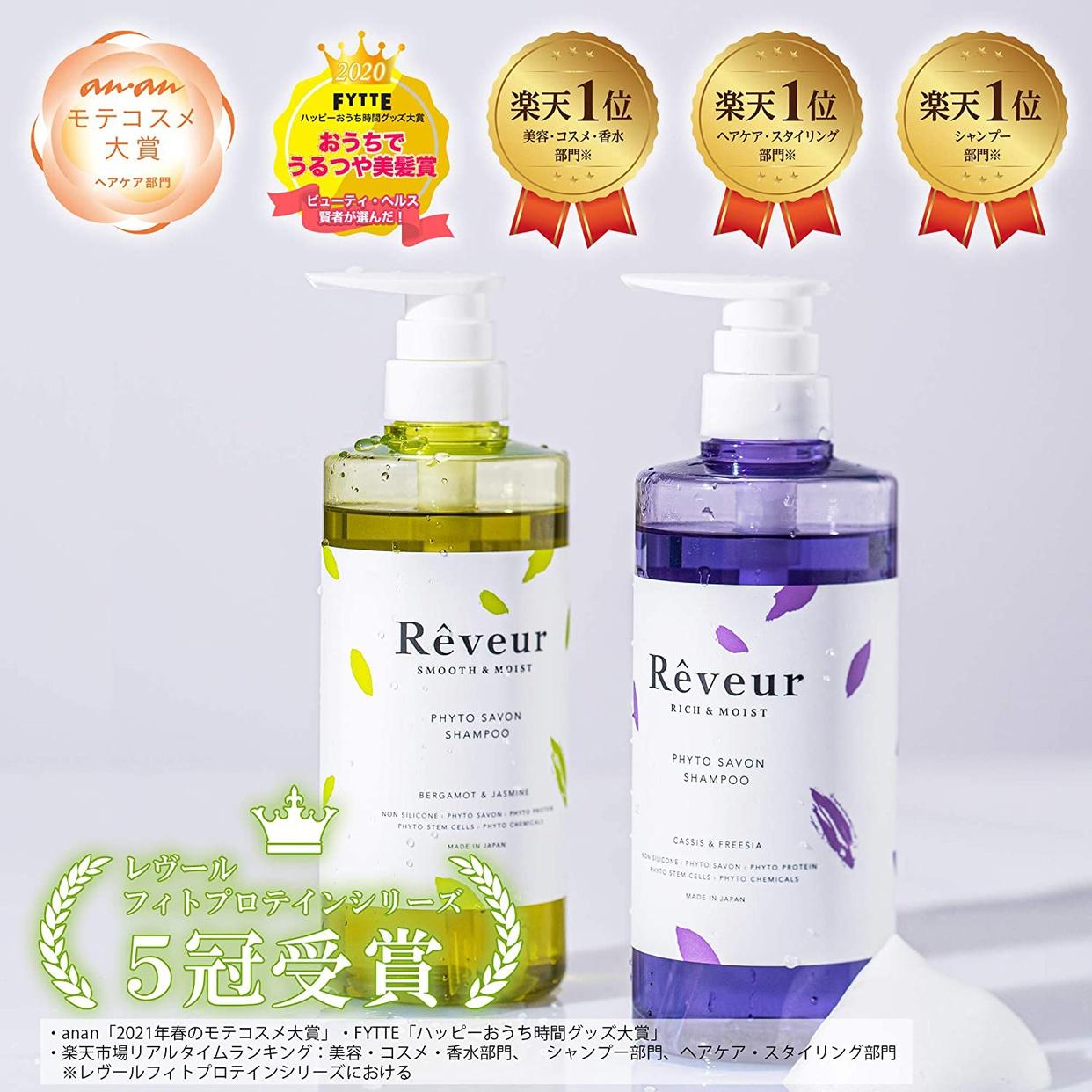 Rêveur(レヴール) リッチ&モイスト シャンプーの商品画像6