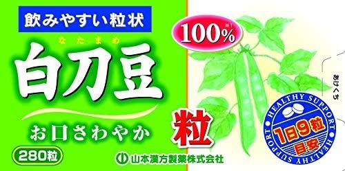 山本漢方製薬 白刀豆粒100%の商品画像4