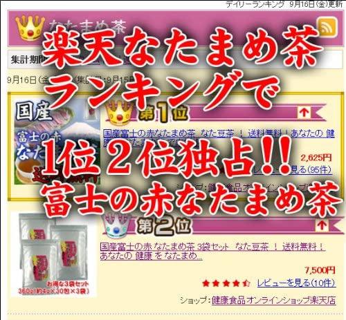 赤なた豆専門店 富士の赤なたまめ茶の商品画像2
