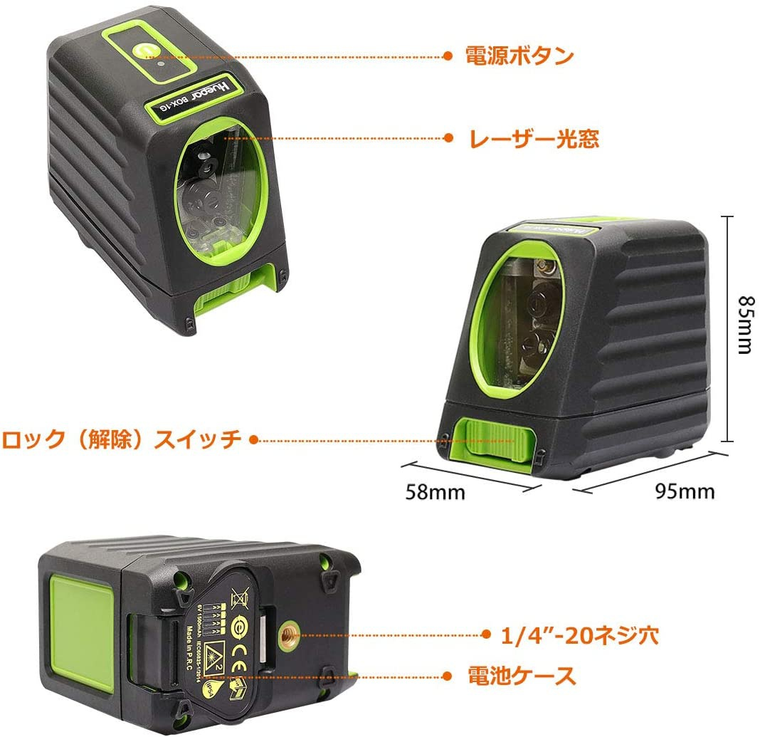 Huepar(ヒューパー) 2ライン レーザー墨出し器 M-BOX-1Rの商品画像9