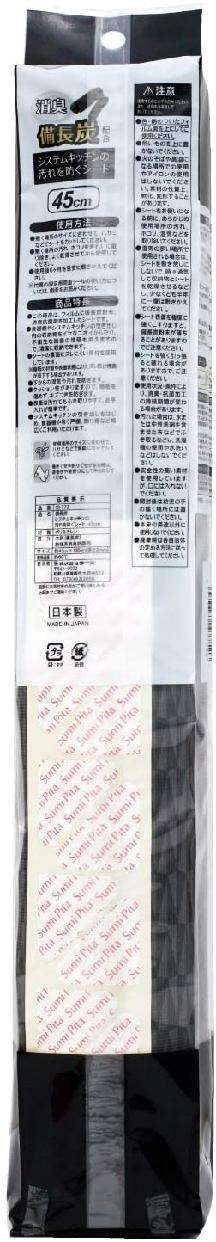 waise(ワイズ) 備長炭配合 システムキッチンの汚れを防ぐシート 45cmの商品画像5