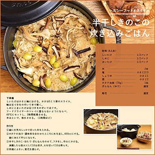 TDP(ティーディーピー)フードドライヤー 食品乾燥機 ドライフルーツメーカー 5層大容量  EB-RM33Aの商品画像6