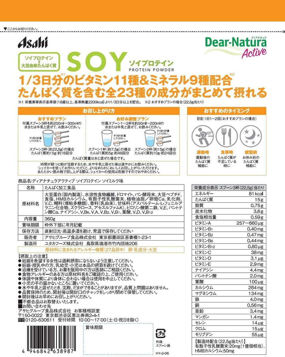 Dear-Natura(ディアナチュラ) アクティブ ソイプロテインの商品画像2