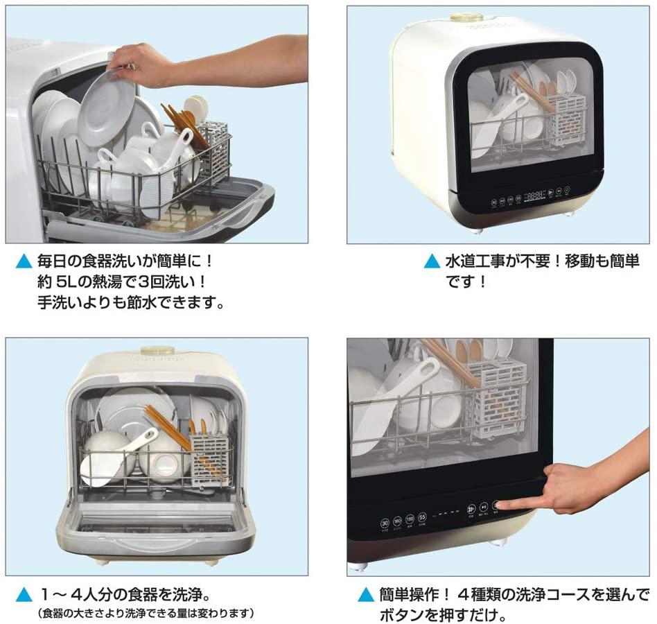 パレット 水道工事がいらない食器洗浄乾燥機 PLDW174WH ホワイトの商品画像3