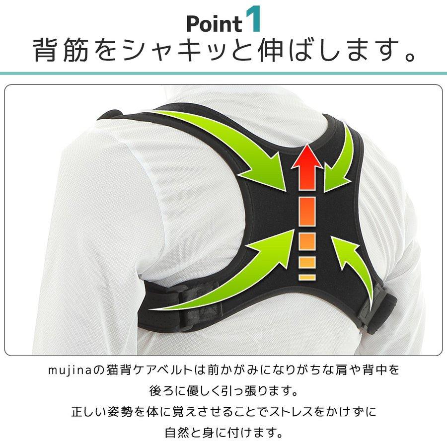 Mujina(ムジナ) 背筋矯正ベルトの商品画像5