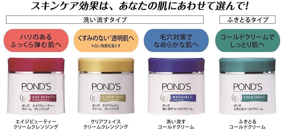 POND'S(ポンズ) エイジビューティー クリームクレンジングの商品画像4