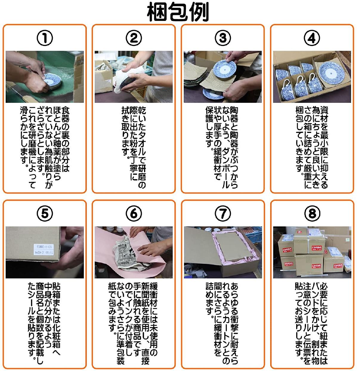 せともの本舗(セトモノホンポ)早瀬 呑水の商品画像4