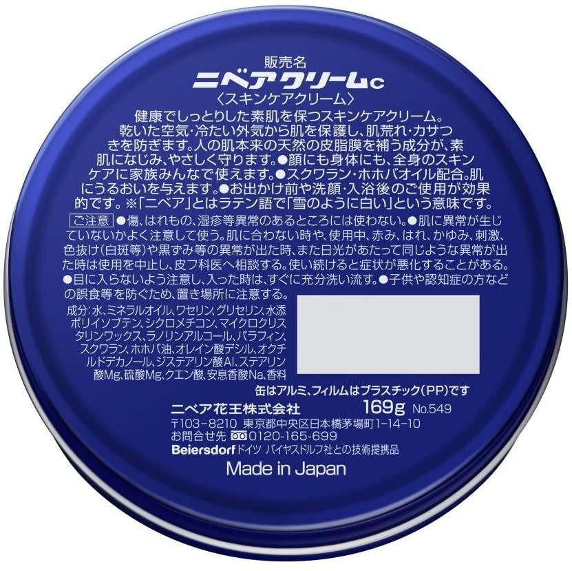 NIVEA(ニベア)クリーム(大缶)の商品画像2