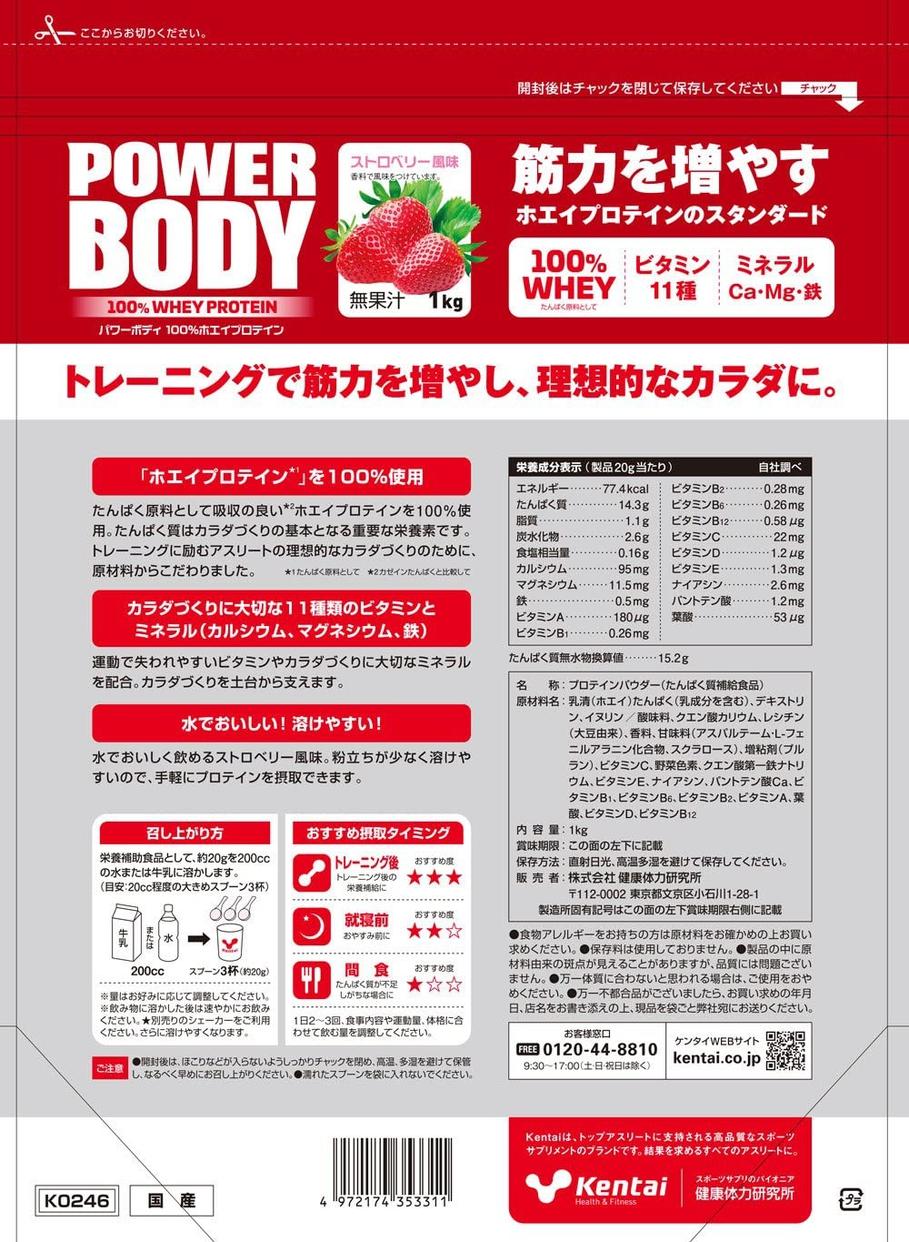 Kentai(ケンタイ) パワーボディ100%ホエイプロテインの商品画像2