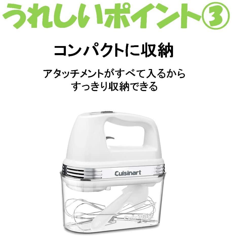 Cuisinart(クイジナート) スマートパワーハンドミキサー HM-050SJの商品画像5