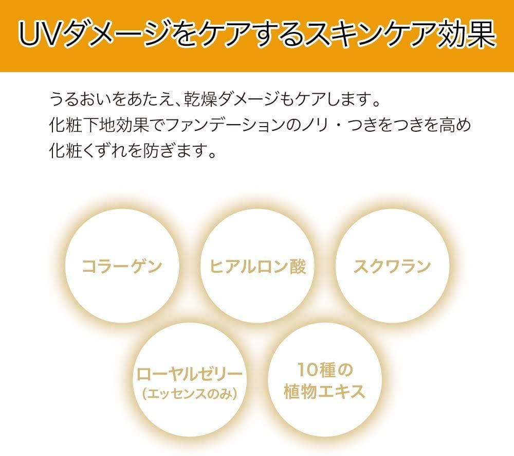 SUNCUT(サンカット)パーフェクトUV ジェルの商品画像11