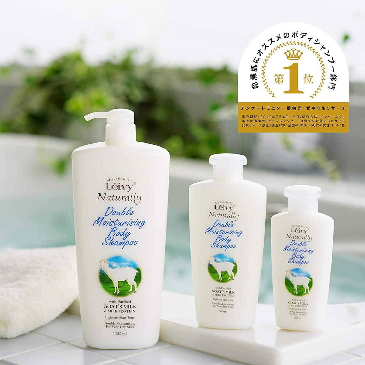 Leivy Naturally(レイヴィー・ナチュラリー)ボディシャンプー ゴートミルク&ミルクプロテインの商品画像3